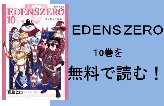 漫画「EDENS ZERO」10巻 表紙