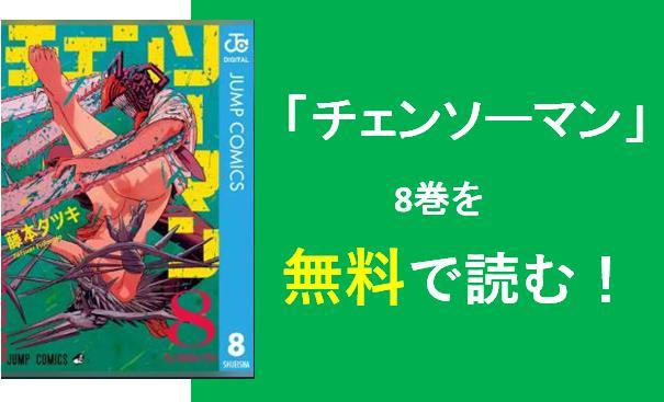 マン rar チェンソー チェンソーマン 5/藤本